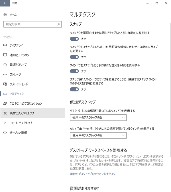 「Aeroスナップ(スナップ)」機能設定画面