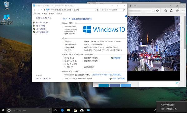 Aeroプレビュー時の「デスクトップの表示」「デスクトップのプレビュー」メニュー表示時画面