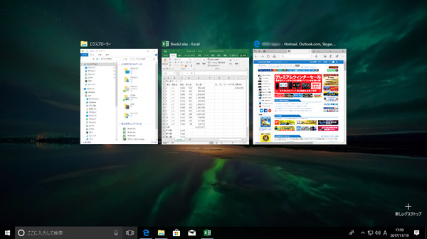 「Windows フリップ」の実行画面
