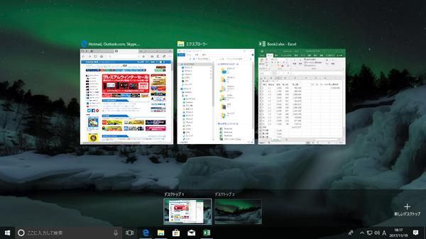Windowsフリップでのデスクトップの切り替え画面