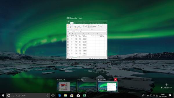 デスクトップを削除する画面