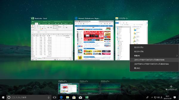 仮想デスクトップ間でのウィンドウコピー時画面