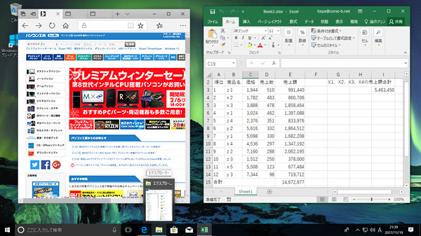 タスクバーで別のデスクトップで開いているウィンドウが表示されている画面
