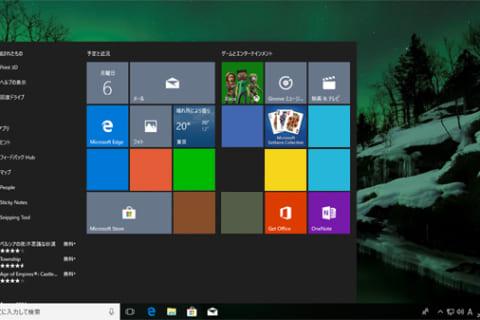Windows 10の基礎の基礎、エディションの種類や比較などのイメージ画像