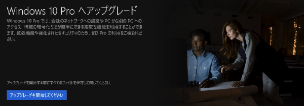 Windows 10 Proへのアップグレード開始ボタン表示画面