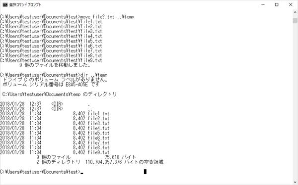 「move file?.txt ..\temp」コマンドを実行した画像