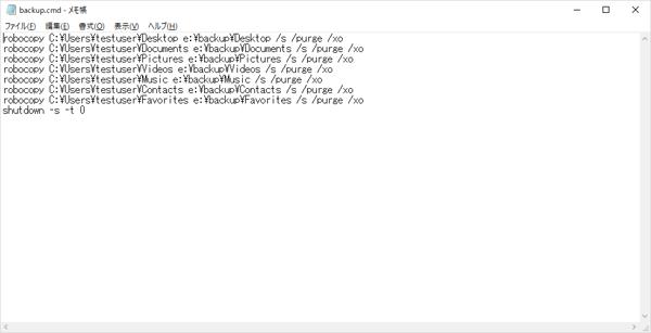 変更したバッチファイルの内容