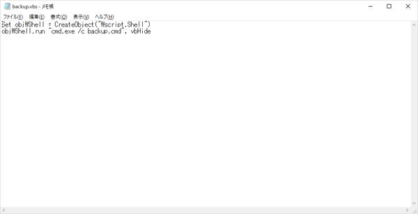「backup.cmd」を最小化して実行するためのVBスクリプト画面