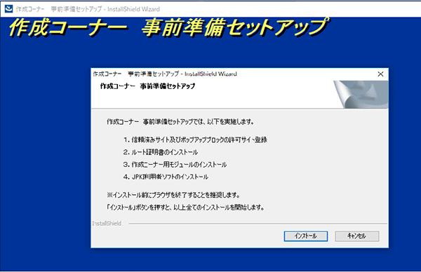 事前準備セットアップファイルのインストール画面