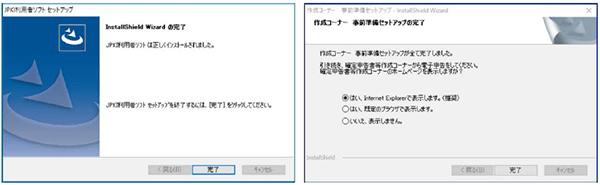 JPKI利用者ソフトウェアインストール完了/事前準備セットアップ完了画面