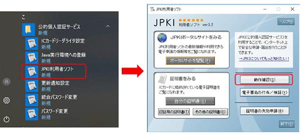 JPKI利用者ソフトウェア起動画面
