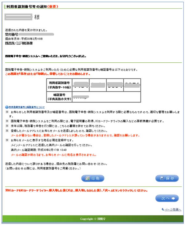 「利用者識別番号等の通知」画面