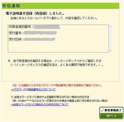 電子証明書の登録(再登録)完了画面