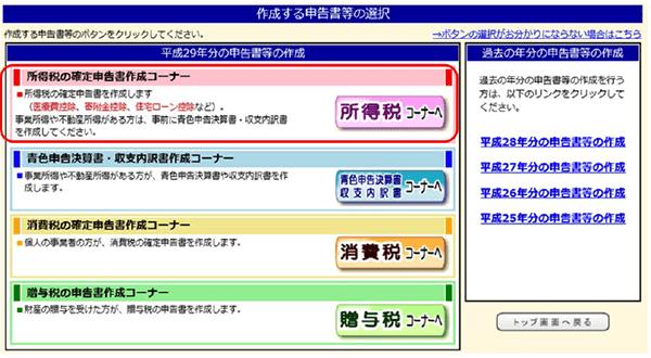 「作成する申告書等の選択」画面