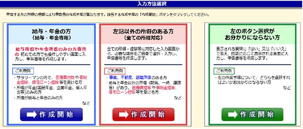 「入力方法選択」画面