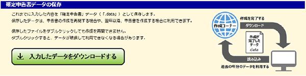 「確定申告書データの保存」画面