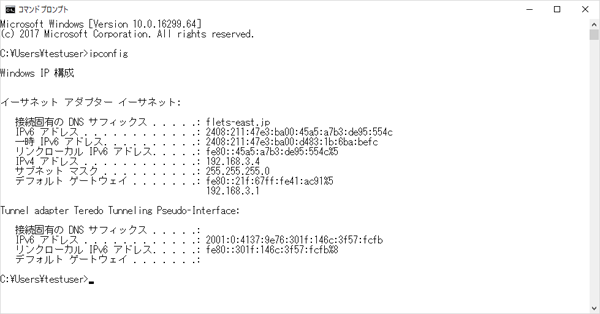 コマンドプロンプトでipconfigコマンドを実行した画面