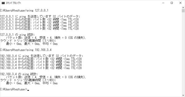 「ping 127.0.0.1」と「ping 192.168.3.4」を実行した画面
