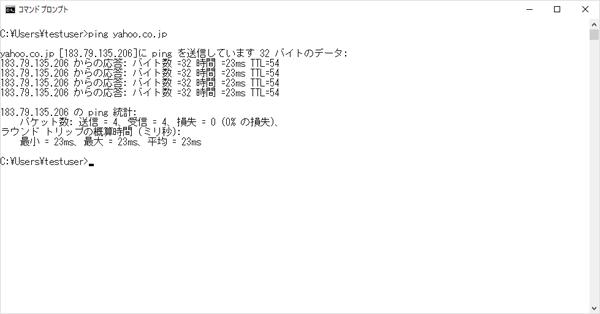 「ping yahoo.co.jp」を実行した画面