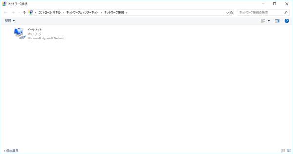 「ネットワーク接続」→「アダプターのオプションを変更する」を開いた画面