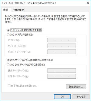 TCP/IPv4のプロパティ画面
