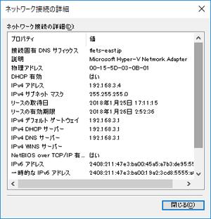 「ネットワーク接続の詳細」画面