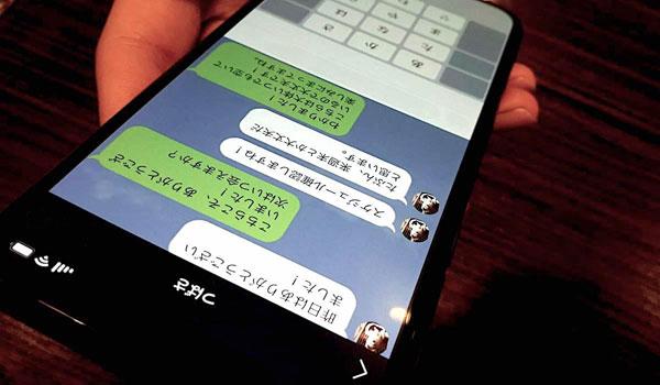 彼氏の手元のスマートフォンに映るLINEのトーク画面(拡大)