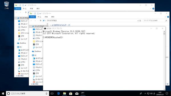 2つのウィンドウを開いた後コマンドプロンプトを管理者として実行した画面