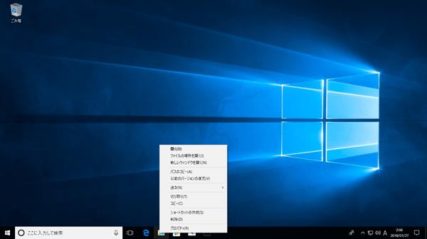 [Shift]+タスクバーのエクスプローラーを右クリックしてウィンドウメニューを表示した画面