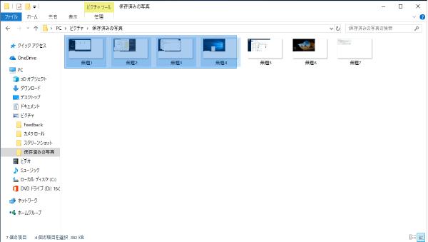 エクスプローラーでドラッグして複数ファイルやフォルダを選択する画面