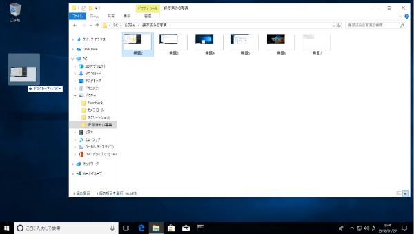 [Ctrl] + ドラッグ&ドロップでコピーする画面