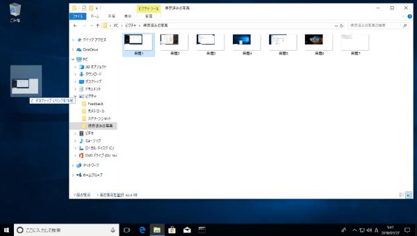 [Alt] + ドラッグ&ドロップまたは [Ctrl] + [Shift] + ドラッグ&ドロップでショートカットを作成する画面