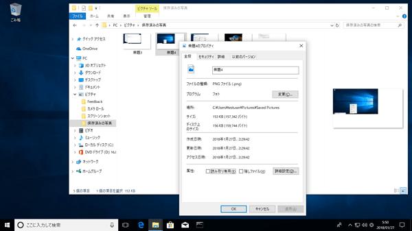 [Alt] + [P] でファイルのプレビューを表示し、[Alt] + [Enter] でプロパティを表示した状態