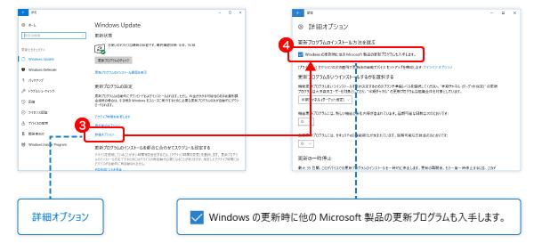 更新プログラムの設定>詳細オプション画面