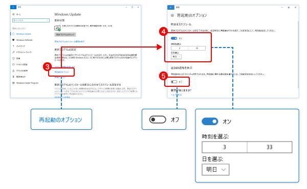 更新プログラムインストール時の再起動時刻指定画面