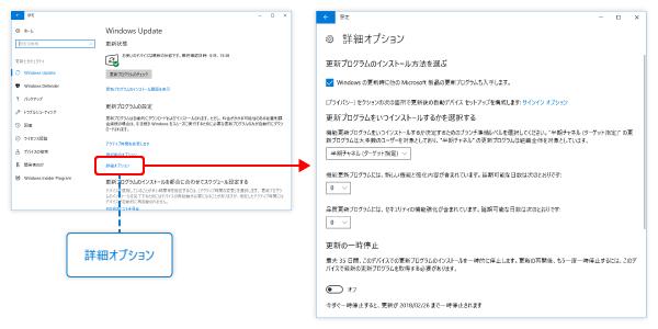 Windows Update延期設定画面