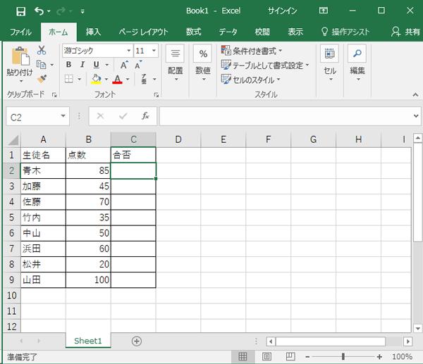 B列の点数を判定してC列に結果を表示する