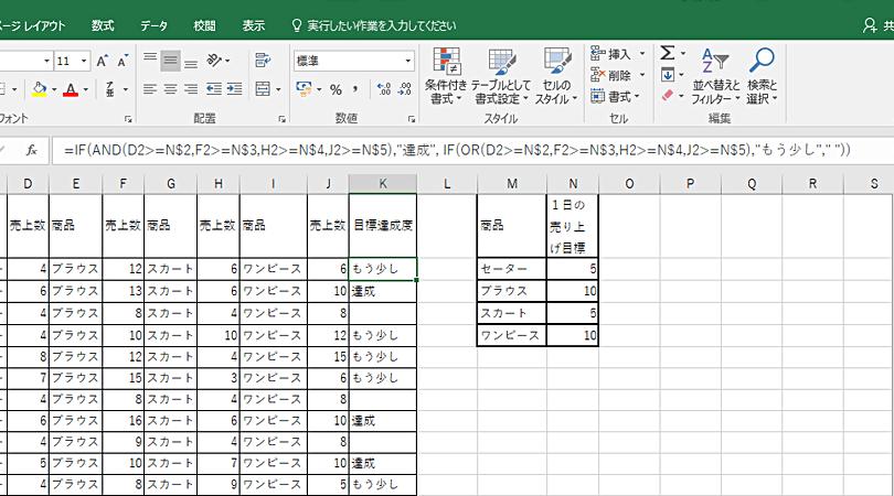 ExcelのIF関数の基本をマスターするイメージ画像
