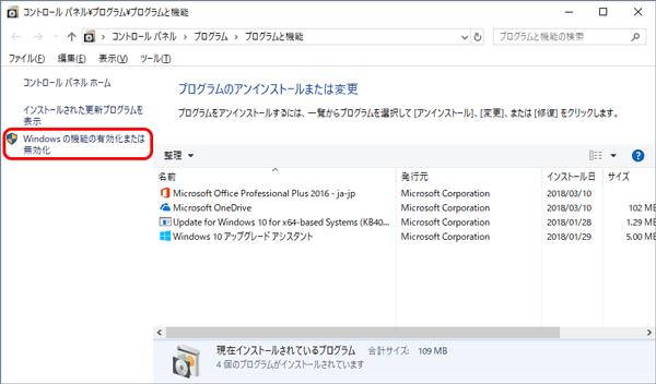 [Windowsの機能の有効化または無効化] をクリック