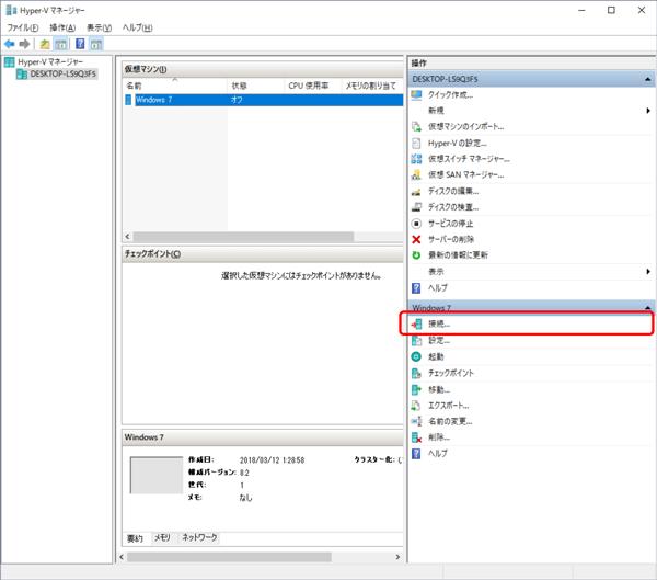 「Windows 7」の [接続] をクリックする