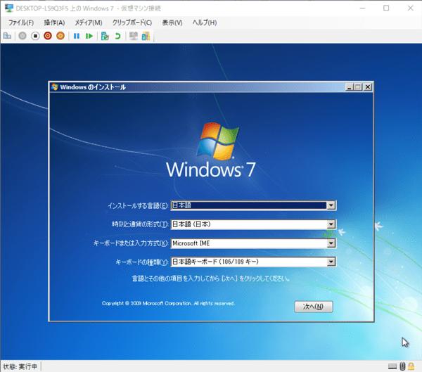 Windows 7のインストール画面