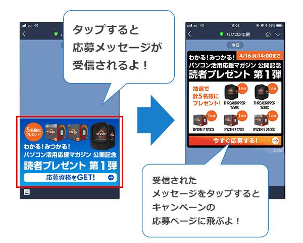 LINE@「パソコン工房【公式通販】」からのキャンペーン応募方法