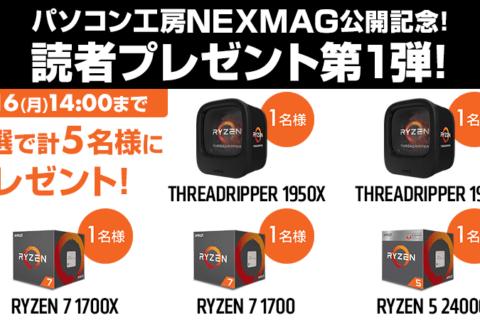 パソコン工房NEXMAG公開記念!読者プレゼント第1弾!