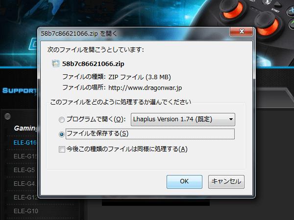 「1. Driver/ 驅動程式 (English Only)」をクリックした直後、プログラムをそのまま開くか?ファイルを保存するか?聞かれます。今回は「ファイルを保存する(S)」を選択して「OK」をクリックします。