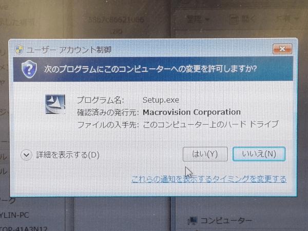 OS側から変更を許可するかどうか聞かれます。