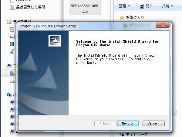 インストールウィザードが開きますので、「NEXT」ボタンをクリックしてインストールをスタートします。