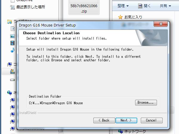 どこのフォルダーに保存するのか聞かれますので、今回はCドライブ(C:\...\Dragon\Dragon G16 Mouse)のまま「NEXT」ボタンをクリックして先に進みます。