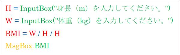 VBScriptでプログラム:プログラムの言語構文の構成要素を色分けした例
