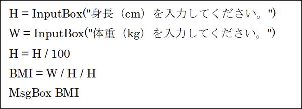 VBScriptでプログラム:身長をcm単位で入力するように改造した例(改造1)