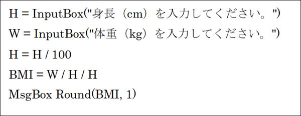 VBScriptでプログラム:BMIの表示を小数点以下1桁に改造した例(改造2)